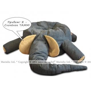 Кресло-игрушка, Слоненок Тамм-5675309