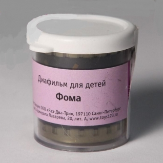 """Амфора Пленочный диафильм """"Фома"""""""