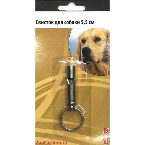 Свисток для собак (5,5см)-1459277