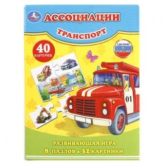 """Ассоциации Пазлы """"Умка"""" Транспорт, 8 Пазлов, 40 Карточек-37794886"""