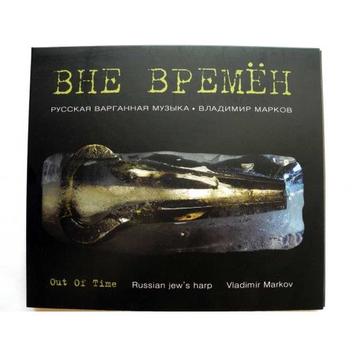 Владимир Марков Вне Времён-5100283