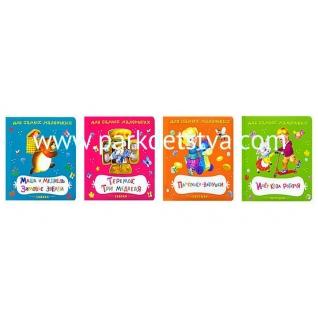 Книжка на картоне Для самых маленьких Омега-6833103