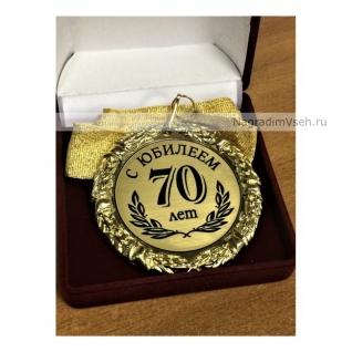 Медаль 70 лет С Юбилеем-1
