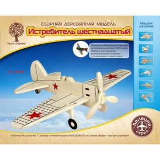 """Сборная деревянная модель """"Авиация"""" - Истребитель шестнадцатый Wooden Toys-37725971"""
