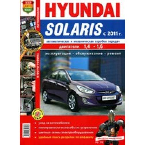 Книга Hyundai Solaris руководство по ремонту цветные фото-415338
