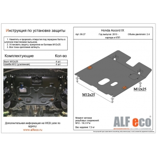 Защита Honda Accord 9 2013- 2,4 сталь 2мм картера и КПП 09.27 ALFeco-9063282