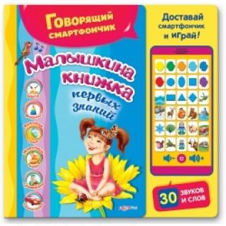 Малышкина книжка первых знаний-5286669