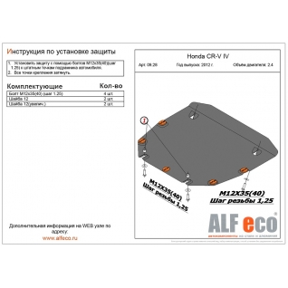 Защита Honda CR-V 4 2012- 2,4 all картера и КПП штамповка 09.28 ALFeco-9063259