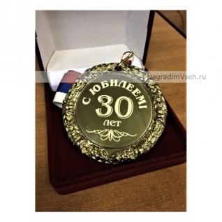Медаль 30 лет С Юбилеем-3