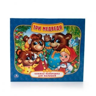 Умка. Три Медведя. (Книжка-Панорамка Для Малышей). Формат: А5 200х175 Мм. Объем: 10 Стр. В-37800421