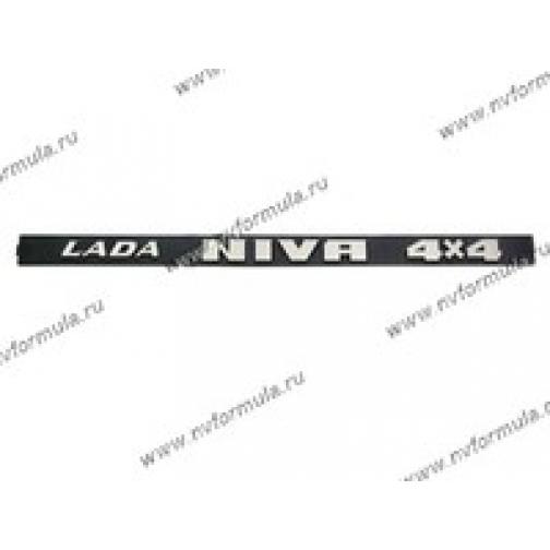 Эмблема задняя LADA NIVA 4х4-432423