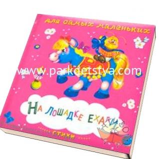 Книжка на картоне Для самых маленьких Стихи На лошадке ехали Омега-6833101