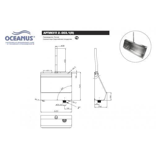 Писсуар Oceanus 2-003.1(R) 9110-01 6452877 1