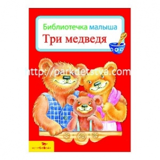 Библиотека малыша Три медведя Стрекоза-9285192