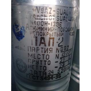 Пудра алюминиевая ПАП-2-6453662