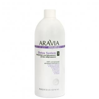Aravia Концентрат для бандажного детокс обёртывания Detox System
