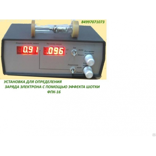 Установка для определения эффекта Шотки ФПК-16-95489