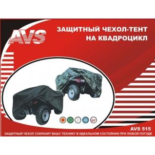 Тент-чехол для квадроцикла AVS AC-515 L (водонепроницаемый) AVS-833217