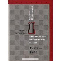 Михаил Моисеевич Ботвинник. Книга Аналитические и критические работы. 1923-1941 годы, 978-5-386-08566-718+