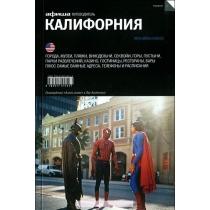 """Андрей Подшибякин, Ксения Сама """"Калифорния. Путеводитель Афиши, 978-5-91151-151-7"""""""