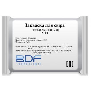 BDF Natural Ingredients Закваска для сыра МТ1