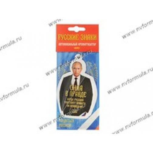 Ароматизатор РЗ Путин сила в правде-432078