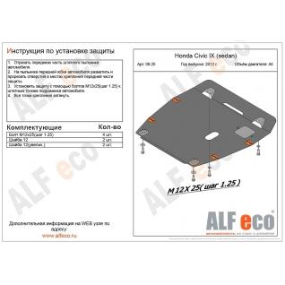 Защита Honda Civic 9 SD 2012- all картера и КПП штамповка 09.25 ALFeco-9063260