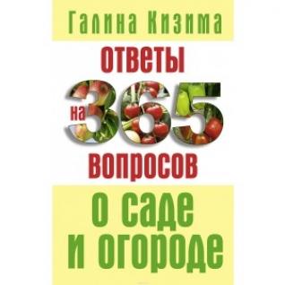 АСТ Ответы на 365 вопросов о саде и огороде АСТ