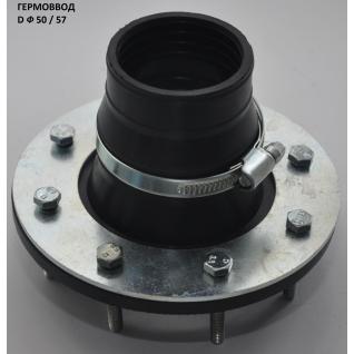 Гермоввод Ф 50/57 (к2)