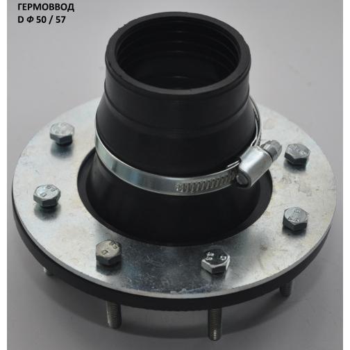 Гермоввод Ф 50/57 (к2)-4998885