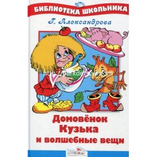 Стрекоза Домовенок Кузька и волшебные вещи.-9285184