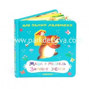 Книжка на картоне Для самых маленьких Сказки Маша и Медведь Зимовье зверей Омега-6833097