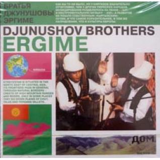 """Братья Джунушовы / Djunuchov Brothers """"Эргиме/Ergime""""-5099857"""