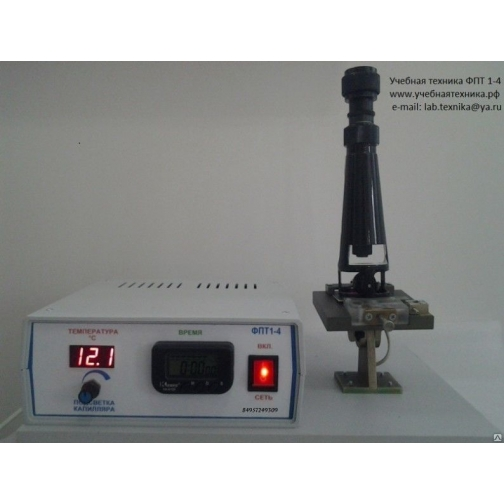 Установка Определение коэффициента диффузии воздуха и водяного пара ФПТ1-4-95490