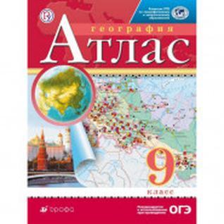 Атлас География 9 класс Дрофа 196758-40105157