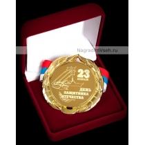 Медаль к 23 февраля Арт.9