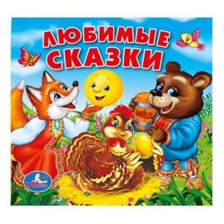 """Книга-пищалка для ванны """"Любимые сказки"""" Умка-37746916"""
