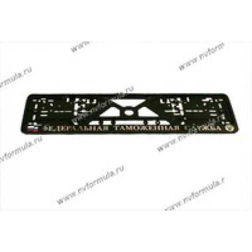 Рамка номерного знака с надписью Федеральная Таможенная Служба-432709
