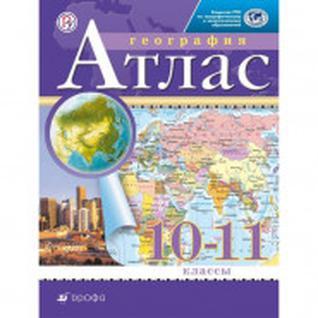 Атлас География 10-11 класс Дрофа 189707-40105248