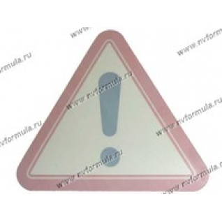 Наклейка треугольник Восклицательный знак внутренняя большая-430749