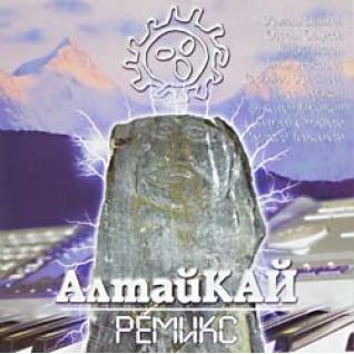 АлтайКай Ремикс-5099834