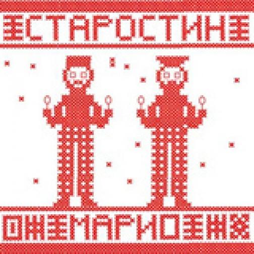 """Старостин и Марио """"Проще Простого""""-5099863"""