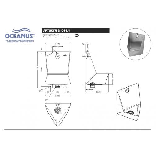 Писсуар Oceanus 2-011.1 9105-01 6452881 1