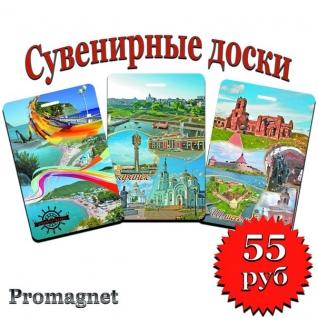 Доски сувенирные-5347436