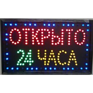 """Светодиодная табличка """"Открыто 24 часа"""" 60*40 см.-752764"""