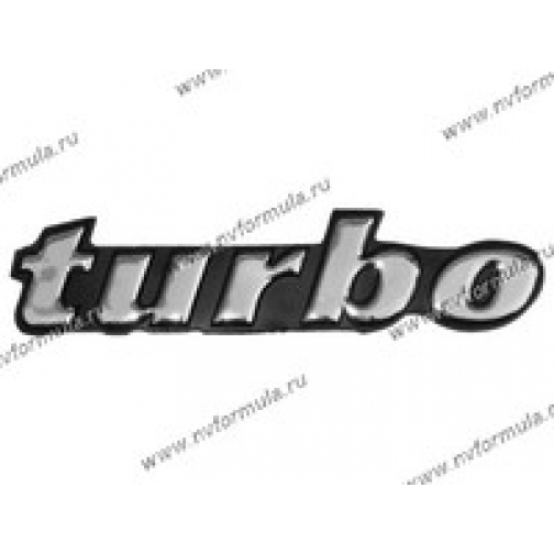 Эмблема Turbo-432376