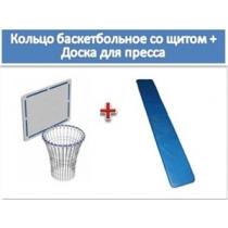 Набор для ДСК №18 (Доска для пресса мягкая, кольцо баскетбольное)