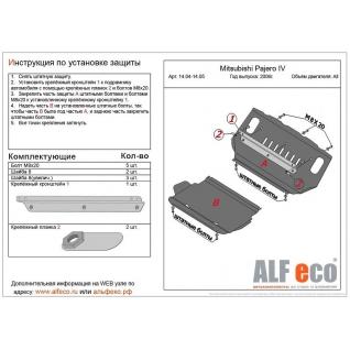 Защита Mitsubishi Pajero 4 2006- all картера без крепежа штамповка 14.04 ALFeco-9063263