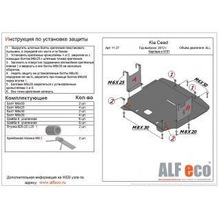 Защита Kia Ceed 2012- / Cerato 2013- / Hyundai i30 2012 - all картера и кпп штамповка 11.27 ALFeco-9063265