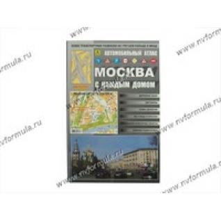 Книга Атлас Москва с каждым домом средний-437148